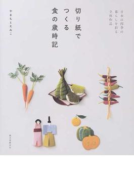 切り紙でつくる食の歳時記 日本の四季の暮らしを彩る立体作品