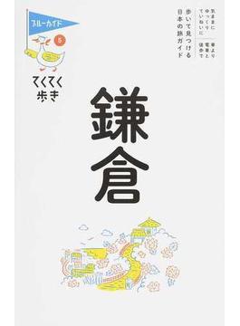 鎌倉 第10版(ブルーガイド)