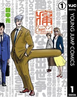 痛リーマンnavi~ドブ川商事社員名簿~ 1(ヤングジャンプコミックスDIGITAL)