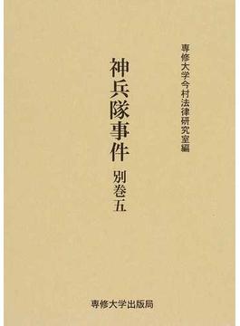 神兵隊事件 影印 別巻5