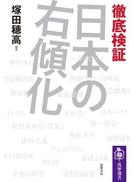 徹底検証 日本の右傾化
