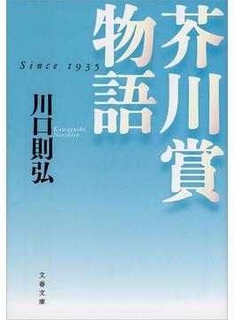 芥川賞物語(文春文庫)