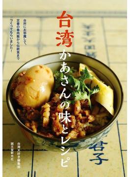 【期間限定価格】台湾かあさんの味とレシピ