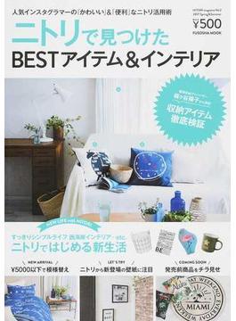 NITORI magazine Vol.2(2017Spring & Summer) ニトリで見つけたBESTアイテム&インテリア