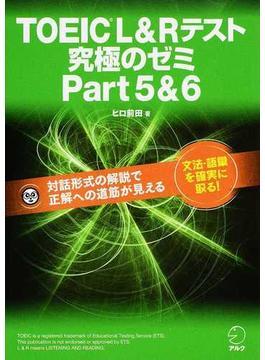 TOEIC L&Rテスト究極のゼミPart5&6