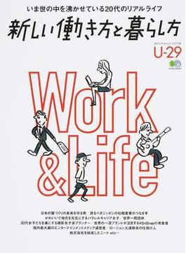 FRESHMAN MOOKシリーズ 新しい働き方と暮らし方(エイムック)