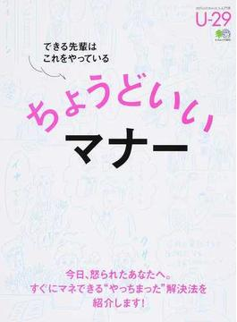 FRESHMAN MOOKシリーズ ちょうどいいマナー(エイムック)