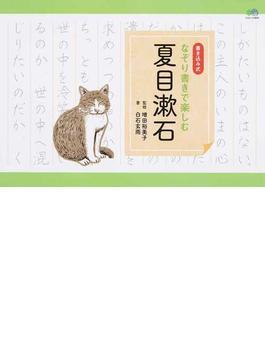 なぞり書きで楽しむ夏目漱石 書き込み式(エイムック)