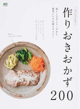 作りおきおかず200 暮らし上手シリーズから優秀レシピを選りすぐり!(エイムック)