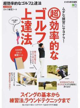 超効率的なゴルフ上達法 スイングの基本から練習法、ラウンドテクニックまで(エイムック)