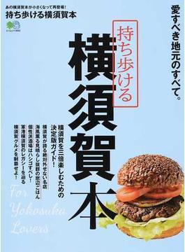 持ち歩ける横須賀本 For Yokosuka Lovers(エイムック)