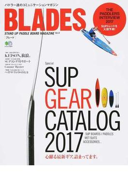 BLADES STAND UP PADDLE BOARD MAGAZINE Vol.9 心躍る最新ギア、詰まってます。(エイムック)