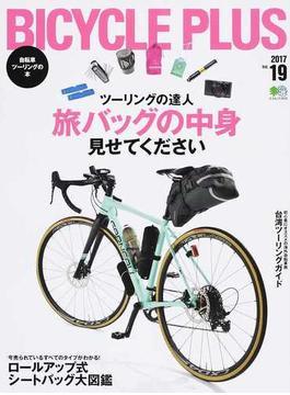 BICYCLE PLUS Vol.19(2017) 旅バッグの中身、見せてください(エイムック)