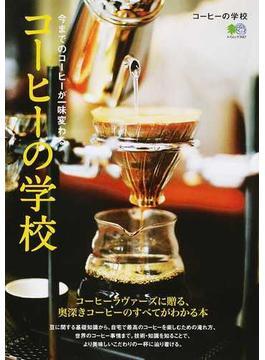 コーヒーの学校 コーヒーラヴァーズに贈る、奥深きコーヒーのすべてがわかる本 今までのコーヒーが一味変わる(エイムック)