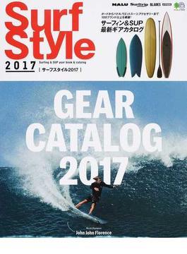 Surf Style 2017 サーフィン&SUP最新ギアカタログ(エイムック)
