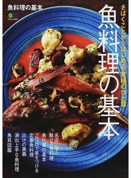 魚料理の基本 さばくことからはじめる、究極のひと皿(エイムック)
