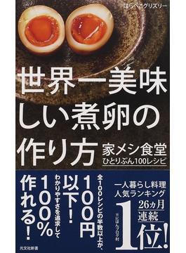 世界一美味しい煮卵の作り方 家メシ食堂ひとりぶん100レシピ(光文社新書)