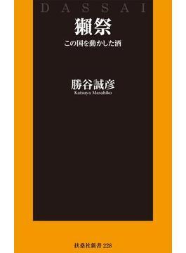 獺祭 この国を動かした酒(扶桑社BOOKS新書)