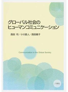 グローバル社会のヒューマンコミュニケーション