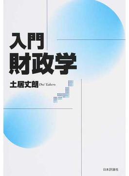 入門財政学