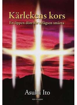 愛の十字架 苦しみの彼方に開く扉 スウェーデン語訳版
