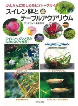 【アウトレットブック】スイレン鉢とテーブルアクアリウム
