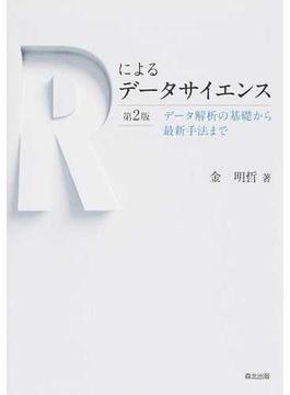 Rによるデータサイエンス データ解析の基礎から最新手法まで 第2版
