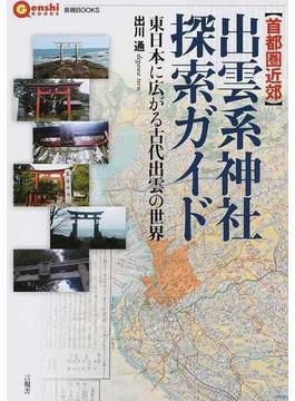 〈首都圏近郊〉出雲系神社探索ガイド 東日本に広がる古代出雲の世界