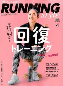 Running Style(ランニングスタイル) 2017年 04月号 [雑誌]