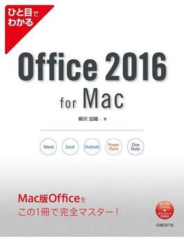 【期間限定価格】ひと目でわかるOffice 2016 for Mac