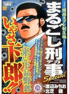まるごし刑事 Special マンサンQコミックス 28 関西ヨゴレ制圧編(マンサンコミックス)