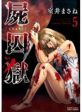 屍囚獄 5 (BAMBOO COMICS)