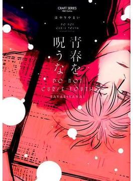 青春を呪うな (H&C Comics)