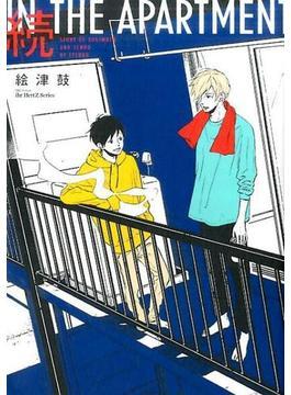 IN THE APARTMENT 続 (H&C Comics)