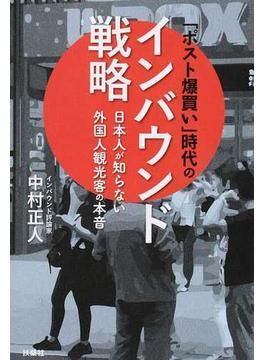 「ポスト爆買い」時代のインバウンド戦略 日本人が知らない外国人観光客の本音