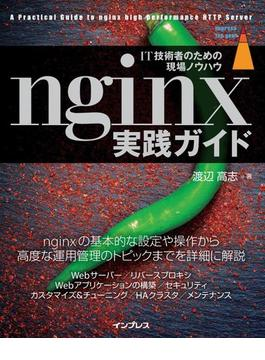 nginx実践ガイド(impress top gear)