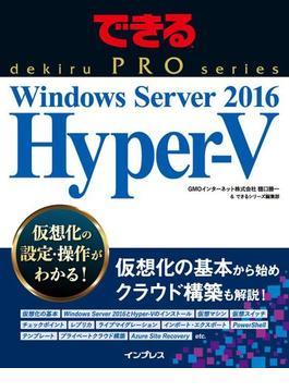 【期間限定価格】できるPRO Windows Server 2016 Hyper-V(できるPRO)