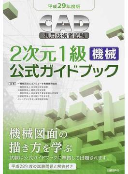 CAD利用技術者試験2次元1級機械公式ガイドブック 平成29年度版