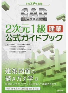 CAD利用技術者試験2次元1級建築公式ガイドブック 平成29年度版