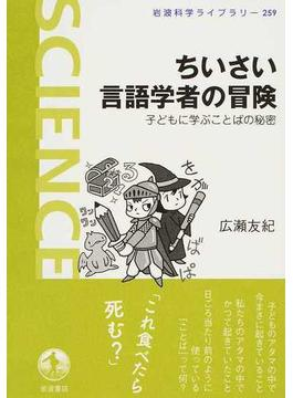 ちいさい言語学者の冒険 子どもに学ぶことばの秘密(岩波科学ライブラリー)