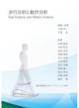 【オンデマンドブック】歩行分析と動作分析