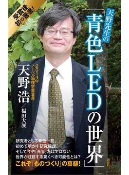 【期間限定価格】天野先生の「青色LEDの世界」 光る原理から最先端応用技術まで(講談社ブルーバックス)