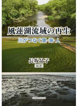 風蓮湖流域の再生 川がつなぐ里・海・人