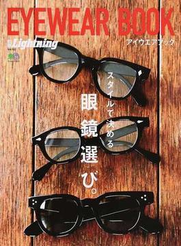 アイウエアブック スタイルで決める眼鏡選び。(エイムック)
