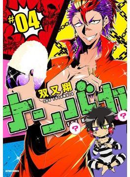 ナンバカ 4【フルカラー】(comico BOOKS)