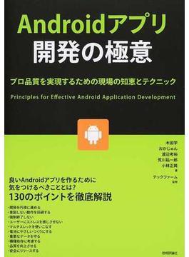 Androidアプリ開発の極意 プロ品質を実現するための現場の知恵とテクニック