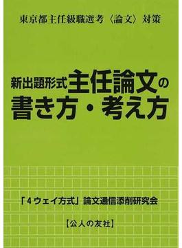 新出題形式主任論文の書き方・考え方 東京都主任級職選考〈論文〉対策
