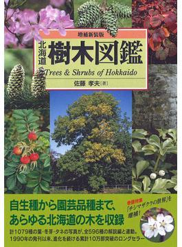 北海道樹木図鑑 増補新装版