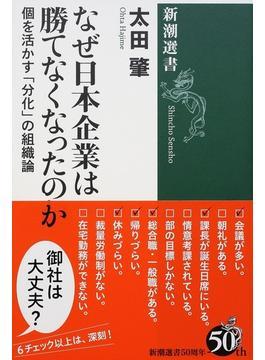 なぜ日本企業は勝てなくなったのか 個を活かす「分化」の組織論(新潮選書)