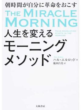 人生を変えるモーニングメソッド 朝時間が自分に革命をおこす